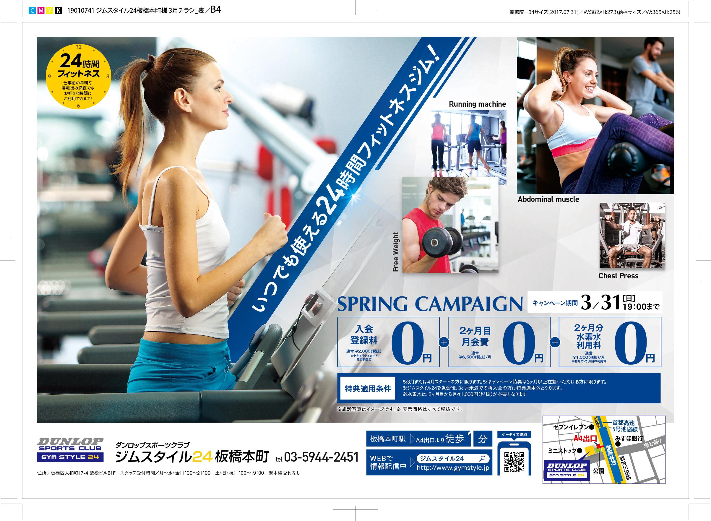ジムスタイル24板橋本町