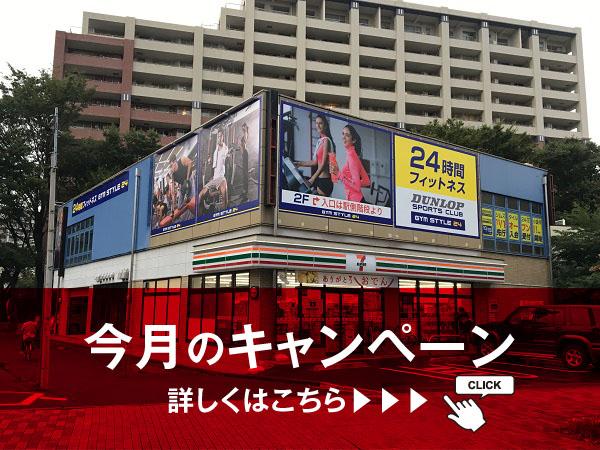 ジムスタイル24花小金井