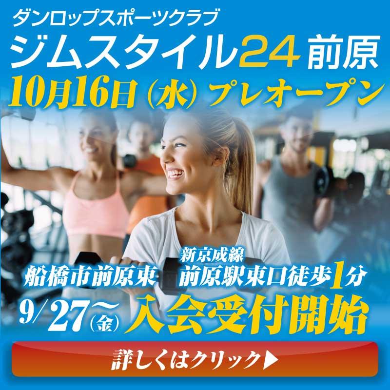 ジムスタイル24前原が10月16日にオープン