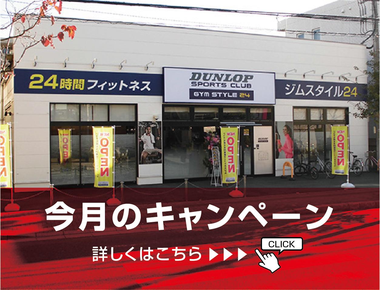 ジムスタイル24妙典