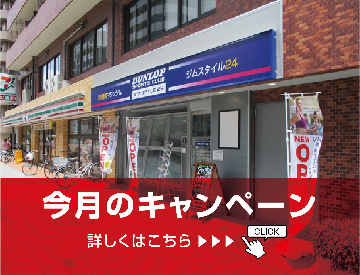 ジムスタイル24鶴見