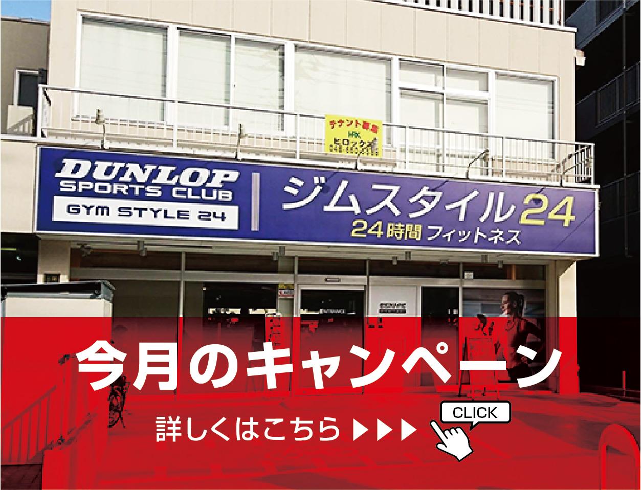 ジムスタイル24宮原