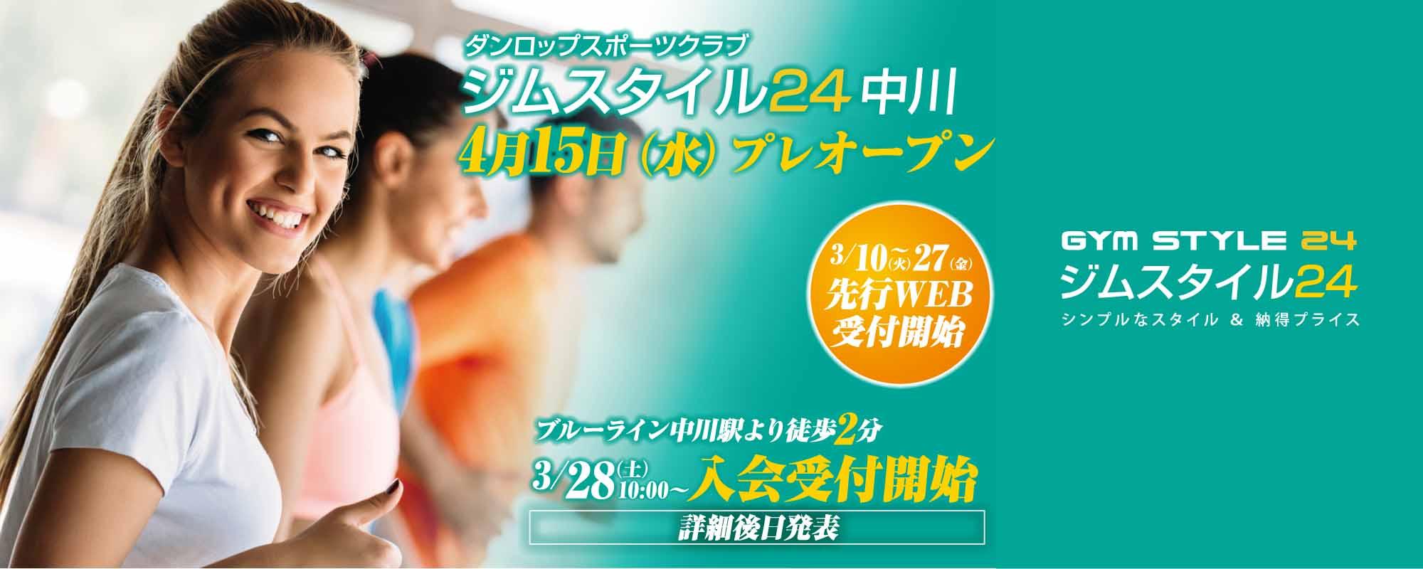 24時間フィットネスのジムスタイル24がいよいよ横浜市都筑区中川にオープンします。中川駅徒歩2分