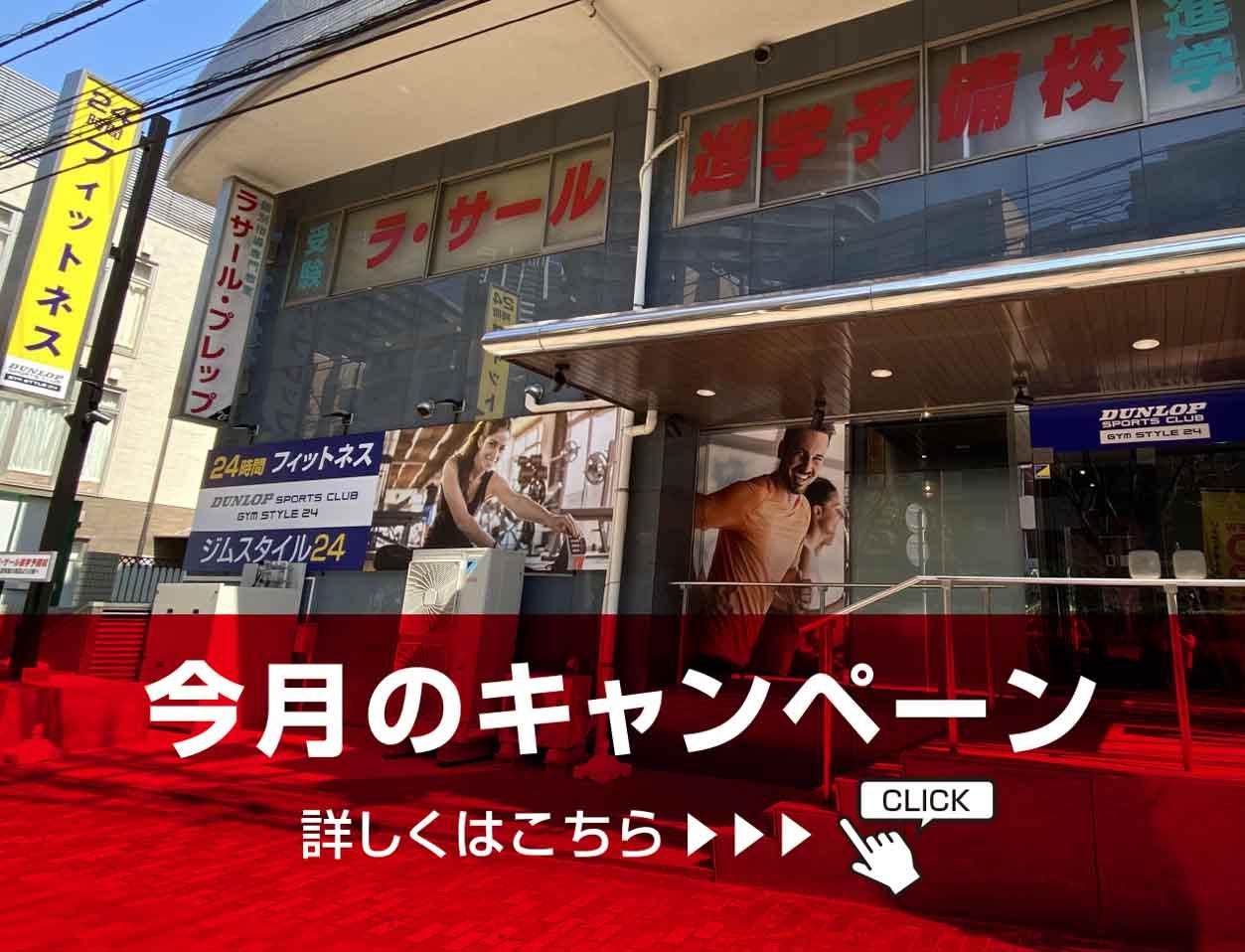 ジムスタイル24鹿島田